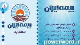 دانلود طرح کارت ویزیت بیمه ایران