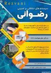 دانلود طرح لایه باز سیستم های حفاظتی و امنیتی