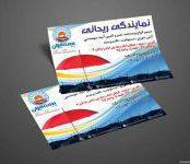 دانلود طرح لایه باز کارت ویزیت بیمه ایران