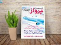 دانلود تراکت تبلیغاتی آژانس هواپیمایی