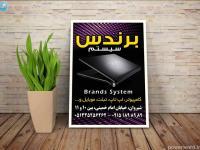 طرح تراکت تبلیغاتی سیستم های کامپیوتری ، لپ تاب، تبلت و موبایل