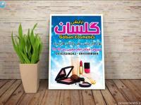 تراکت تبلیغاتی لوازم و محصولات آرایشی