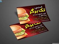 طرح لایه باز کارت ویزیت فست فود و ساندویچ