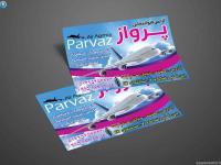 طرح کارت ویزیت برای آژانس هواپیمایی