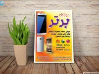 تراکت تبلیغاتی ساده با پس زمینه زرد برای موبایل فروشی