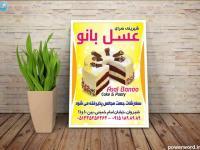 دانلود تراکت تبلیغاتی شیرینی سرا با زمینه زرد