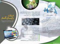 طرح لایه باز بروشور تبلیغاتی مربوط به کامپیوتر و شبکه