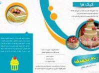 طرح بروشور لایه باز تبلیغاتی شیرینی فروشی