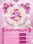بنر اطلاع رسانی جشن عید غدیر خم ۲۰۱۹