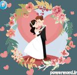 عکس png عروس و داماد در حلقه گل