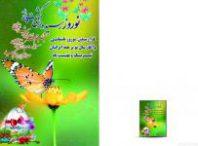 طرح رایگان کارت پستال عید نوروز