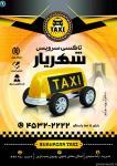 تراکت تبلیغاتی تاکسی