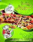 طرح پوستر و تراکت پیتزا