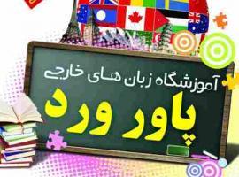 تراکت تبلیغاتی آموزشگاه زبان های خارجی