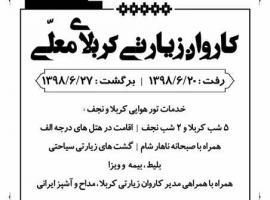تراکت اطلاع رسانی کاروان زیارتی