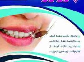 دانلود تراکت لایه باز کلینیک دندان پزشکی