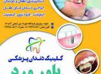 دانلود تراکت psd دندانپزشکی