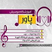 دانلود کارت ویزیت لایه باز آموزشگاه موسیقی