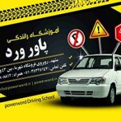 دانلود کارت ویزیت لایه باز آموزشگاه رانندگی