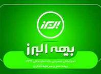 کارت ویزیت بیمه البرز