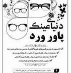 دانلود تراکت سیاه و سفید عینک فروشی