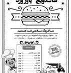 منو و تراکت ساندویچ فروشی بصورت سیاه و سفید