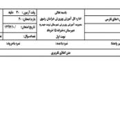 نمونه سوال املای نهم فارسی نوبت اول ۹۷