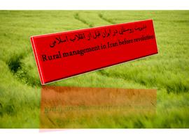 پاورپوینت مدیریت روستایی در ایران قبل از انقلاب اسلامی