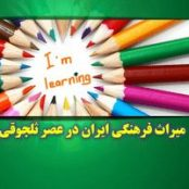 پاورپوینت میراث فرهنگی ایران در عصر ثلجوقی