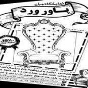 تراکت سیاه و سفید نمایشگاه مبل و مبلمان psd