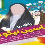 پوستر و تراکت انتخابات دانش آموزی دخترانه psd
