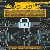 تراکت لایه باز سیستم های امنیتی psd
