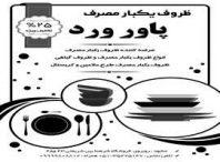 تراکت سیاه و سفید ظروف یکبار مصرف psd