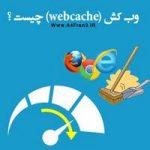 وب کش (webcache) چیست ؟