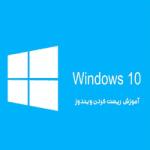 طریقه ریست کردن کامیپوتر یا لپ تاپ ویندوز ١٠