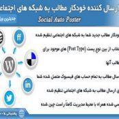 افزونه فارسی ارسال مطالب به شبکه های اجتماعی-Social Auto Poster