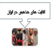 مقاله اقلیت های مذهبی در ایران