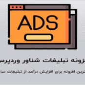 افزونه تبلیغات شناور وردپرس Ad Overlay Anything