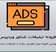 افزونه تبلیغات شناور وردپرس Ad Overlay Anything فارسی نسخه اصلی