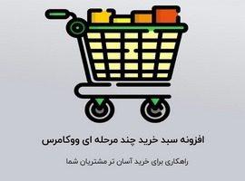 افزونه سبد خرید چند مرحله ای ووکامرس فارسی نسخه اصلی