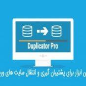 افزونه فارسی بک آپ گیری و انتقال سایت Duplicator Pro