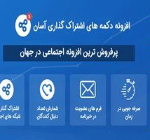 افزونه سوشال شیر Easy Social Share Buttons for WordPress فارسی