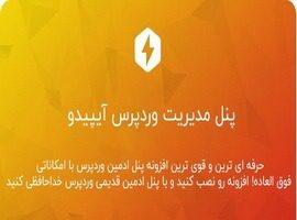 افزونه آیپیدو   قالب پنل مدیریت وردپرس فارسی نسخه اصلی
