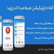سورس اندروید ضبط تماس