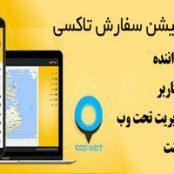 سورس اندروید درخواست تاکسی آنلاین