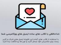 قالب ایمیل واکنشگرا ووکامرس vespro نسخه اصلی