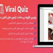 افزونه آزمون ساز وردپرس Viral Quiz فارسی نسخه اصلی