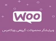 افزونه ویرایشگر گروهی محصولات ووکامرس فارسی نسخه اصلی