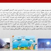 پاورپوینت انرژی تجدیدپذیر