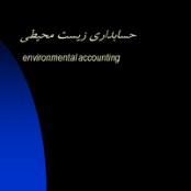 پاورپوینت حسابداری زیست محیطی